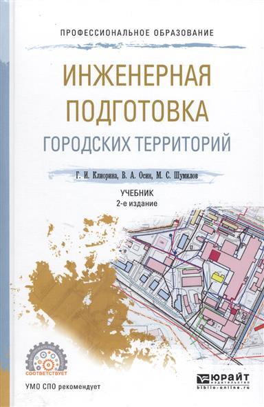 Инженерная подготовка городских территорий. Учебник для СПО