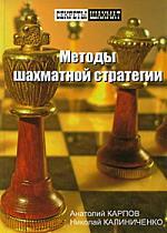Карпов А., Калиниченко Н. Методы шахматной стратегии и л славин компоненты шахматной стратегии