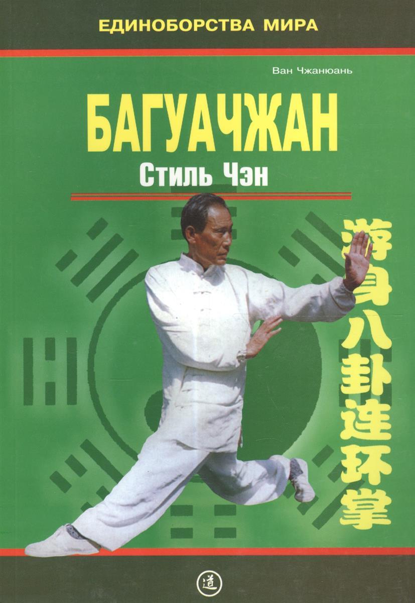Чжанюань В. Багуачжан Стиль Чэн Практ. пос.