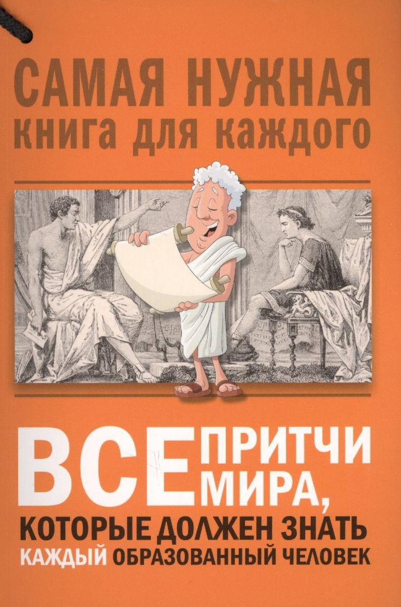 Закотина М. (сост.) Все притчи мира, которые должен знать каждый образованный человек ISBN: 9785171071585 спектор а все что должен знать образованный человек об истории