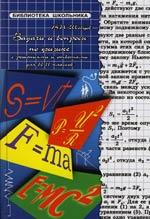 Задачи и вопросы по физике с решениями и ответами для 10-11 кл