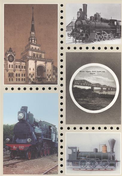 Паровозы. Старинные открытки и иллюстрации