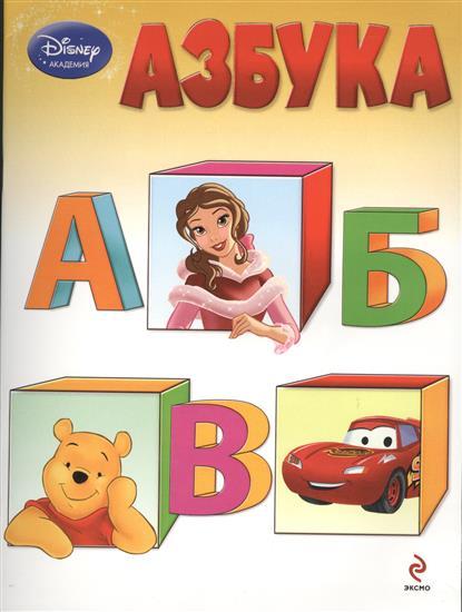 Жилинская А. (ред.) Азбука