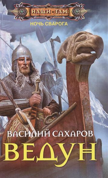 Сахаров В. Ведун сахаров в солдат