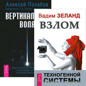 Вертикальная воля + Взлом техногенной системы (комплект из 2 книг)
