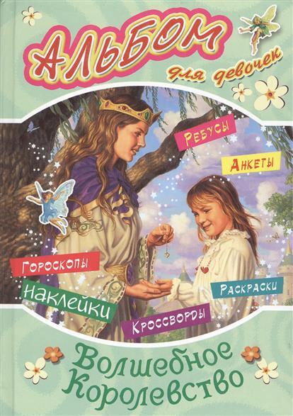 Волшебное королевство Альбом для девочек Магический браслет