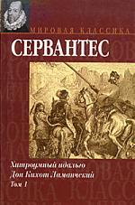 Хитроумный идальго Дон Кихот Ламанчский 2тт