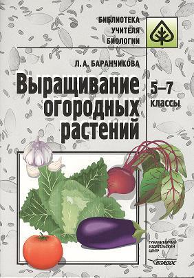 Выращивание огородных растений. 5-7 классы. Методическое пособие