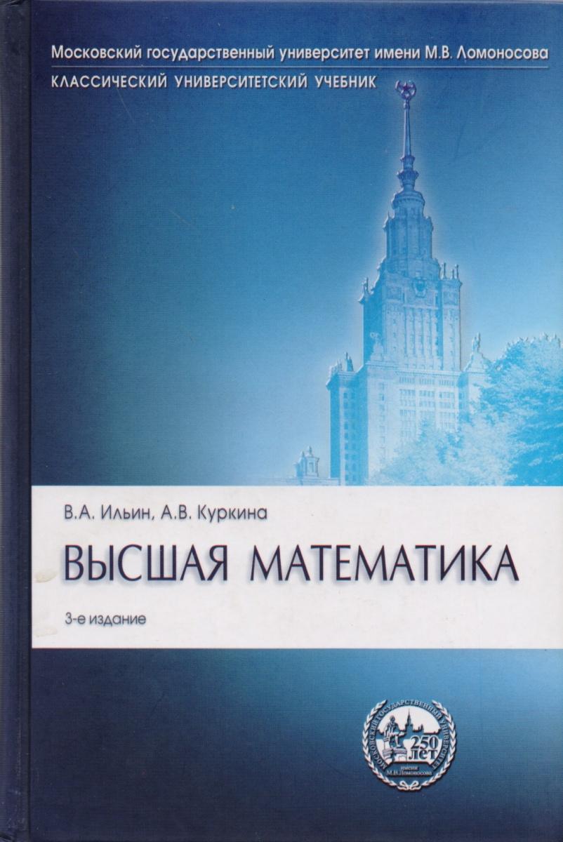 Ильин В., Куркина А. Высшая математика Ильин+2 изд, 3 изд владимир александрович ильин высшая математика 2 е издание 3 е издание