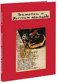 Боровков А. Заметки о русском авангарде Книги…