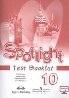 Английский язык. Spotlight Test Booklet. Контрольные задания. 10 класс. Базовый уровень