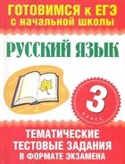 ЕГЭ Русский язык 3 кл Тематич. тест. задан.