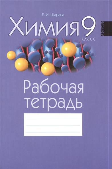 Химия. 9 класс. Рабочая тетрадь. Приложение к учебнику