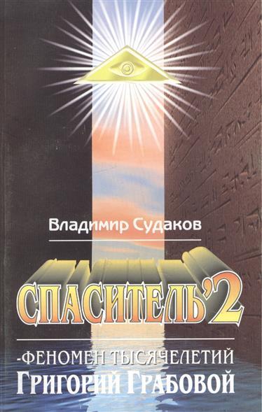 Спаситель 2 Феномен тысячелетий Григорий Грабовой