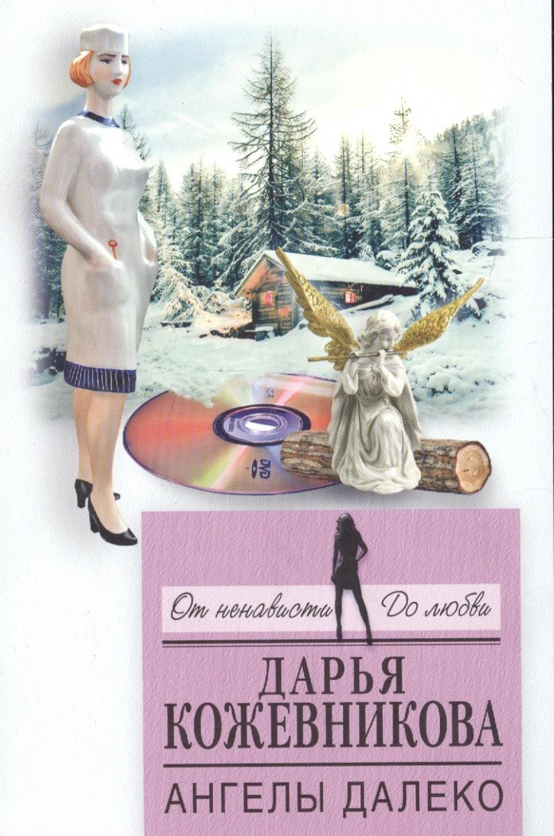 цены Кожевникова Д. Ангелы далеко ISBN: 9785040895137