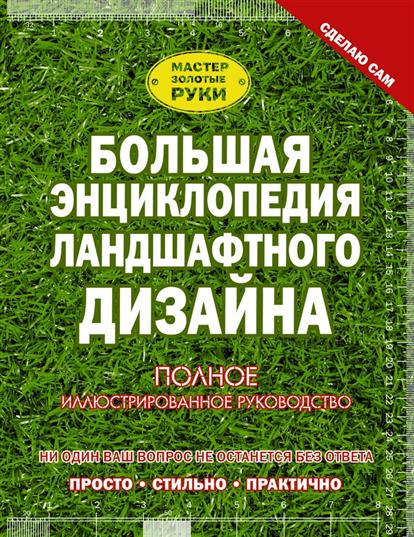 Елисеева А., Жабцев В. Большая энциклопедия ландшафтного дизайна