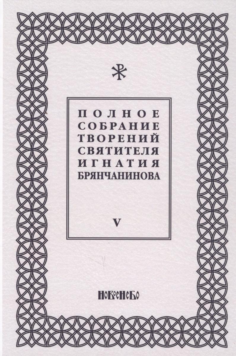 Полное собрание творений святителя Игнатия Брянчанинова. Том V