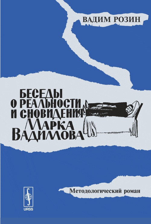 Беседы о реальности и сновидения М.Вадимова от Читай-город