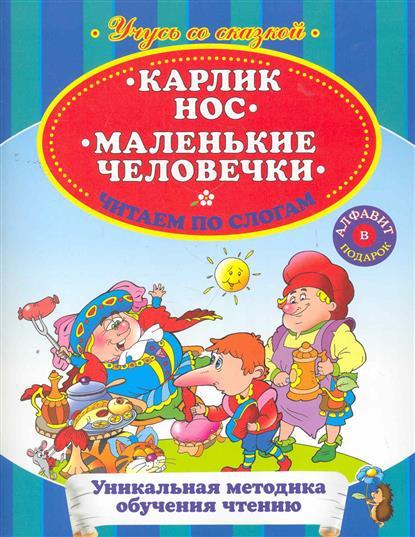 Карлик Нос Маленькие человечки Читаем по слогам