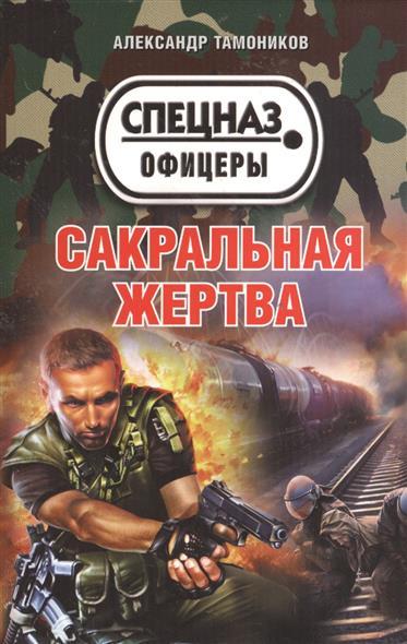 Тамоников А. Сакральная жертва наталья метелева добровольная жертва
