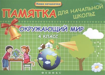 Окружающий мир. 4 класс. Памятка для начальной школы