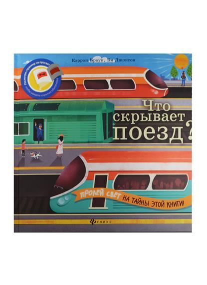 Браун К. Что скрывает поезд? браун кэррон что скрывает стройка