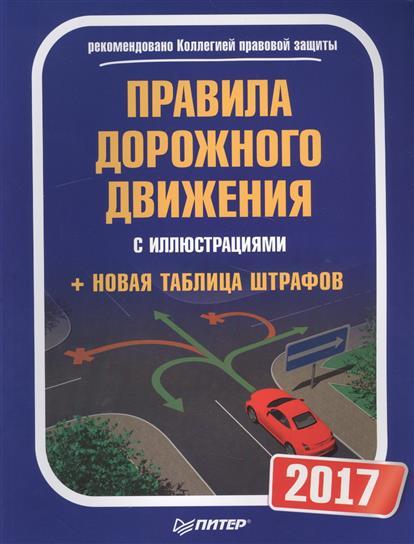 Правила дорожного движения 2017. С иллюстрациями + новая таблица штрафов