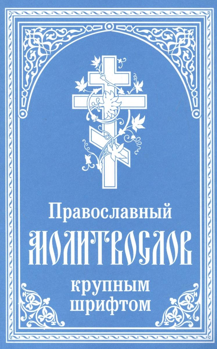 Православный молитвослов крупным шрифтом ISBN: 9785904268763 православный молитвослов со словарем