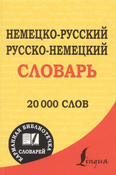 Немецко-русский русско-немецкий словарь визуальный немецко русский словарь