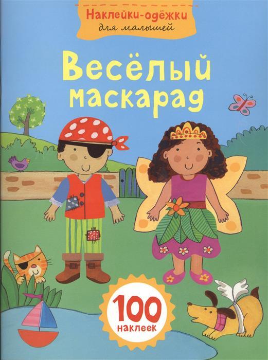 Талалаева Е. (ред.) Веселый маскарад. 100 наклеек талалаева е ред в лесу 200 наклеек
