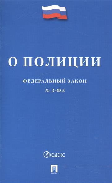 """Федеральный закон """"О полиции"""" № 3-ФЗ"""