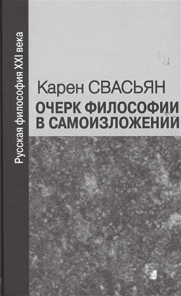 Свасьян К. Очерк философии в самоизложении