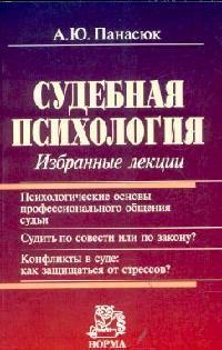 Судебная психология Избранные лекции