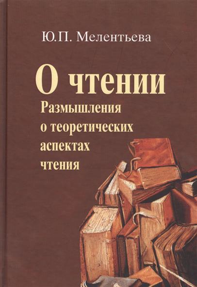 Мелентьева Ю. О чтении. Размышления о теоретических аспектах чтения