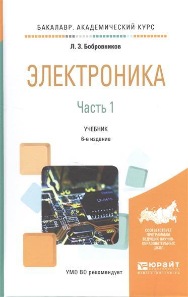 Бобровников Л. Электроника. Часть 1. Учебник
