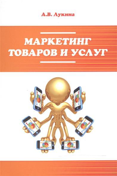 Маркетинг товаров и услуг. Учебное пособие