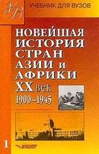 Новейшая история стран Азии и Африки 20 век 1900-1945 ч.1