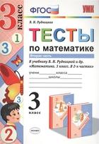 Тесты по математике. 3 класс. В 2-х частях. Часть 2 (к учебнику В. Н. Рудницкая)