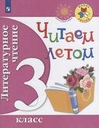 Литературное чтение. 3 класс. Читаем летом