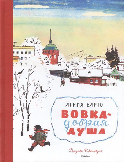 Чуковский К. Серебряный герб к и чуковский бармалей