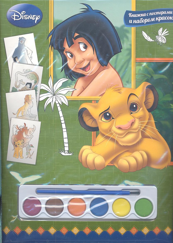 Классика Disney. Книга с постерами и набором красок