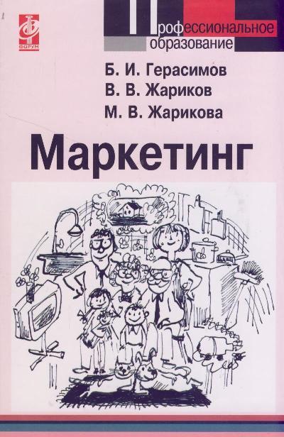Герасимов Б. и др. Маркетинг ашмарина с герасимов б управление изменениями