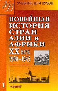Родригес А. (ред.) Новейшая история стран Азии и Африки 20 век 1900-1945 ч.1