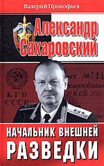 Александр Сахаровский Начальник внешней разведки