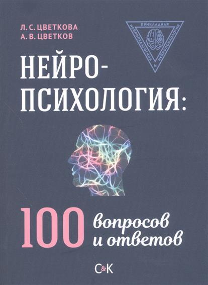 Цветкова Л., Цветков А. Нейропсихология: 100 вопросов и ответов сумка zarina zarina za004bwazkr6