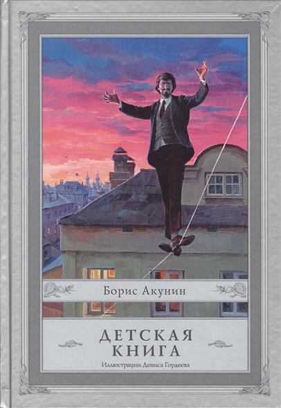 Акунин Б. Детская книга издательство аст аудиокнига акунин детская книга