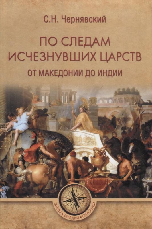 По следам исчезнувших царств. От Македонии до Индии от Читай-город
