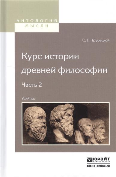 Курс истории древней философии. Часть 2. Учебник