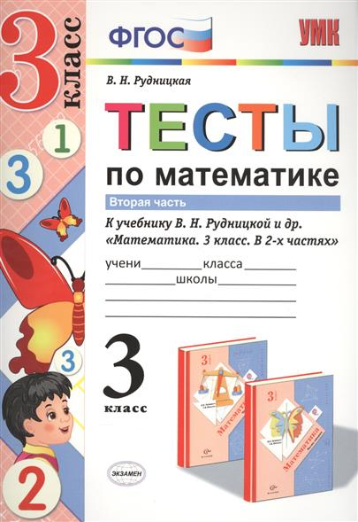Рудницкая В. Н. Тесты по математике. 3 класс. В 2-х частях. Часть 2 (к учебнику В. Н. Рудницкая)