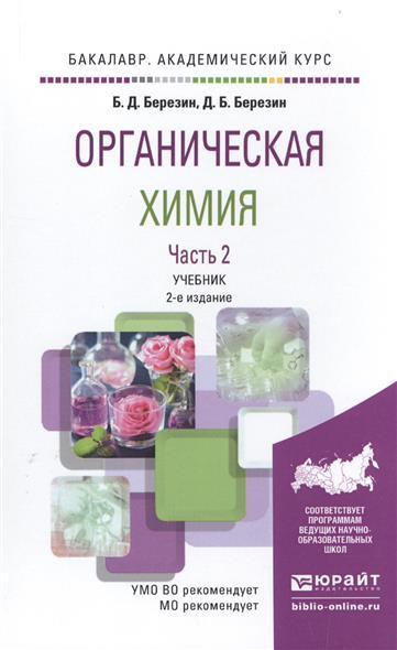 Органическая химия. Часть 2. Учебник для академического бакалавриата